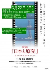 チラシchirashi文字入り-1