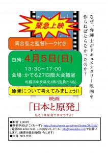 20150405監督トーク付き「日本と原発」こくちーず